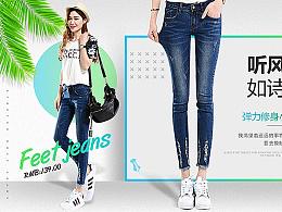 女装牛仔裤-京东首页设计-