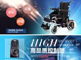 电动轮椅详情页