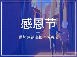 #感恩节#原创-感恩节海报/内部海报/朋友圈海报