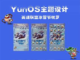 YunOS手机主题-英雄联盟冰雪节魄罗