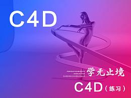 C4D /练习