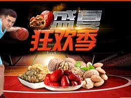 首页设计新疆特产 食品