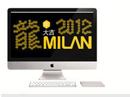 米蘭广告形象设计
