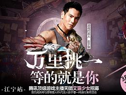 怪物猎人OL 艾露少女招募南京站海报