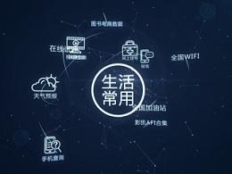聚合数据-种类篇 片头广告 by Infini Studio