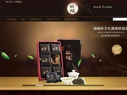 清香茶品专题
