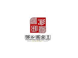 《够乡酱卤王连锁店VI设计》湖南科技学院  吴宇姗  #青春答卷2015#