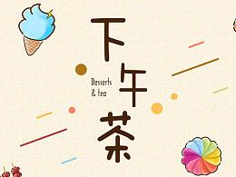 【下午茶--来个小甜品吧】手绘手机主题icon