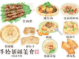 【纸上的美食】美丽的新疆,吃一吃当地的美食