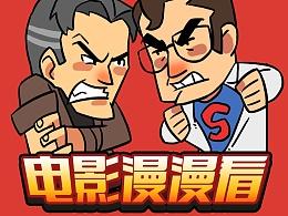 【电影漫漫看】蝙蝠侠大战超人系列