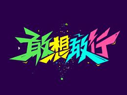 三月字体设计——三文鱼