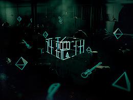 2016 | 许魏洲《2016Light亚洲巡回演唱会》片头视觉设计(VR)
