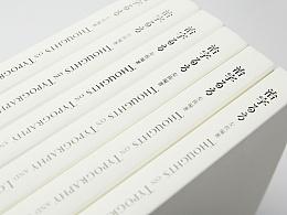 治字百方|商业委托中的字型美学