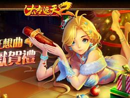游戏loading页
