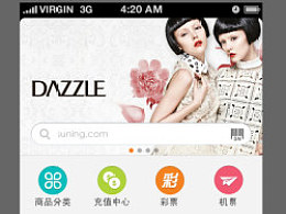 iphone手机客户端设计