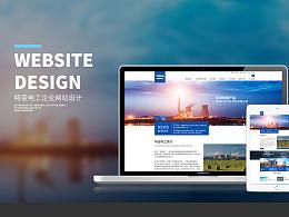 特变电工企业网页设计/WEB DESIGN