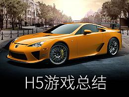 H5游戏项目总结