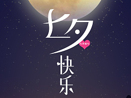 七夕练习|UI