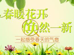 电商类相关banner与专题页