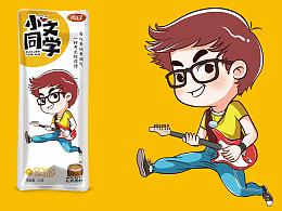 小文同学包装插画