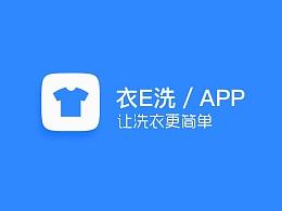 衣e洗/app