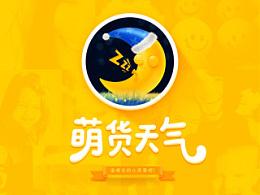 萌货天气(站酷新浪天气通入围奖)