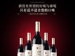 葡萄酒详情页初稿