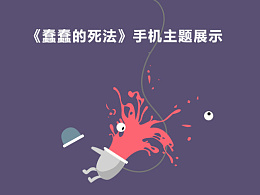 《蠢蠢的死法》手机主题设计