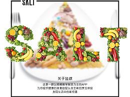 盐欲APP界面设计