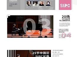 给 新加坡国际钢琴比赛 排了张图