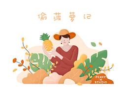 【颗粒插画】潘妮の偷菠萝记