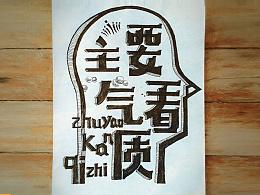 字体设计【8】