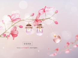 会员月春季珠宝钻饰天猫活动页面