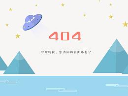 404页面,报错页面
