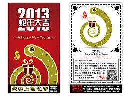 2013新年贺卡-《蛇尖上的礼物》