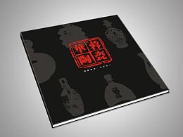 成都华蓉陶瓷画册设计