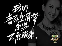《我是歌手》字体设计 by AUTUMN宇