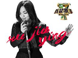 《我是歌手4》第一期海报