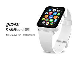 启文教育iwatch应用