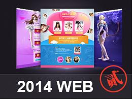 2014游戏WEB集②