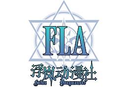 浮岚动漫社标志
