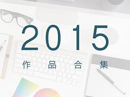 2015 个人合集