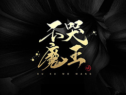 鴻-書(不哭魔王)