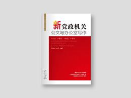 《新党政机关公文与办公室写作》书装