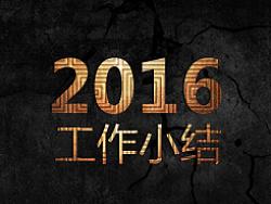 2016游戏类作品年末小结
