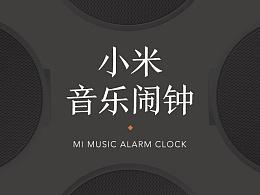 小米音乐闹钟产品站设计