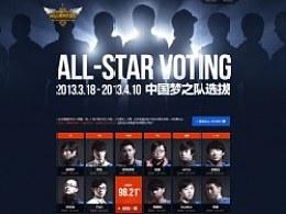 《英雄联盟》ALL-STAR投票站