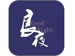 良夜APP界面设计