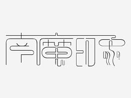 2014(字体第一季)
