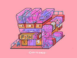 怪鱼水族馆